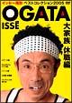 イッセー尾形ベストコレクション2005 大家族休職編