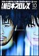 月刊 新日本プロレス 10