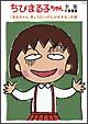 ちびまる子ちゃん全集1990年~「まるちゃん きょうだいげんかをする」の巻