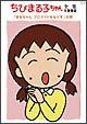 ちびまる子ちゃん全集1990年~「まるちゃん ブロマイドをなくす」の巻