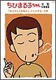 ちびまる子ちゃん全集1990年~「お父さんとお母さん けんかする」の巻