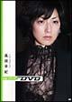 digi+KISHIN DVD 高岡早紀