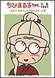 ちびまる子ちゃん全集1991 「まる子 まぼろしの洋館を見る」の巻