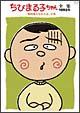 ちびまる子ちゃん全集1992 「動物園の写生大会」の巻