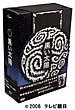 黒い太陽 ディレクターズカット版 DVD-BOX
