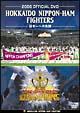 2006 OFFICIAL DVD HOKKAIDO NIPPON-HAM FIGHTERS 〜日本一への軌跡〜