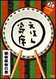 えほん寄席 愉快痛快の巻~NHK「てれび絵本」DVD