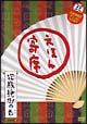 えほん寄席 抱腹絶倒の巻~NHK「てれび絵本」DVD