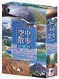空中散歩 空から見た日本 DVDセット