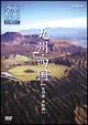 空中散歩 空から見た日本「九州~四国 火の道 水の道」