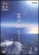 空中散歩 空から見た日本「富士山 日本アルプス上空」