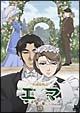英國戀物語エマ 第二幕 Vol.1