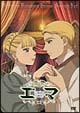 英國戀物語エマ 第二幕 Vol.2
