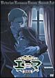 英國戀物語エマ 第二幕 Vol.3