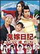 鬼嫁日記 いい湯だな DVD-BOX