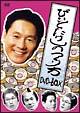 ビートたけしの作り方 DVD-BOX