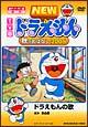 ドラえもん TV版 NEW 秋のおはなし2006