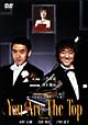 You Are The Top~今宵の君