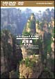 virtual trip CHINA 武陵源[張家界] HD SPECIAL EDITION