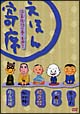 えほん寄席 滋養強壮の巻~NHK「てれび絵本」DVD