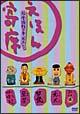 えほん寄席 鮮度抜群の巻~NHK「てれび絵本」DVD