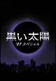 黒い太陽 '07 スペシャル ディレクターズカット版