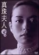 真珠夫人 DVD BOX 1
