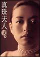 真珠夫人 DVD BOX 2