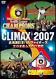 CLIMAX2007 北海道日本ハムファイターズ 北の王者ふたたび君臨