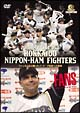 2007 OFFICIAL DVD HOKKAIDO NIPPON-HAM FIGHTERS