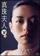 真珠夫人 DVD BOX 3