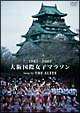 1982-2007大阪国際女子マラソン Song by THE ALFEE
