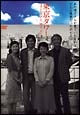 東京タワー オカンとボクと、時々、オトン 舞台版