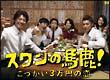 スワンの馬鹿! ~こづかい3万円の恋~ DVD-BOX