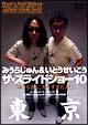 ザ・スライドショー10 Rock'n Roll Slideas JAPAN TOUR 2007 東京公演