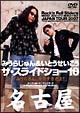 ザ・スライドショー10 Rock'n Roll Slideas JAPAN TOUR 2007 名古屋公演