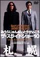 ザ・スライドショー10 Rock'n Roll Slideas JAPAN TOUR 2007 札幌公演