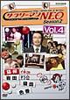 サラリーマンNEO SEASON-2 Vol.4