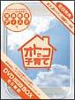 オトコの子育て DVD-BOX