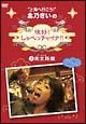 北乃きいの「很好!しゃべっチャイナ」 2ナンキンロ編