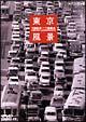 東京風景 3~100万馬力だ!東京大改造 1962~1964
