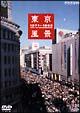 東京風景 5~ディスカバー・ジャパン/ディスカバー・トーキョー 1971~1980