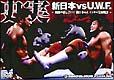 史実!新日本 vs UWF 極限の潰し合い 新日本vsUWFインター全面戦争 DVD-BOX