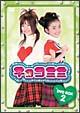 チョコミミ DVD-BOX 2