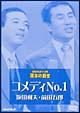 お笑いネットワーク発 漫才の殿堂 コメディNO.1(坂田利夫・前田五郎)