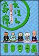 えほん寄席 馬力全開の巻~NHK「化け物使い」DVD