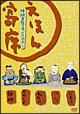 えほん寄席 伸縮自在の巻~NHK「欠伸指南」DVD