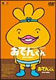 リリー・フランキー PRESENTS おでんくん DVD-BOX 6