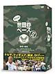 所さんの世田谷ベースII DVD-BOX