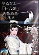 早乙女太一 十六歳 妖艶絵巻 北京'07冬~赤坂'08春